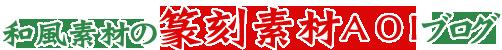 和風フリー素材の篆刻素材AOI blog